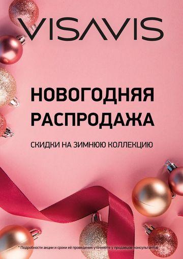 Женская одежда почтой россии - Официальный сайт