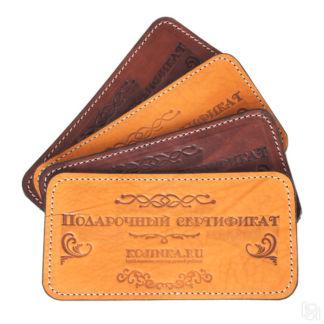1aad86b59c718 Подарочные сертификаты для женщин в Сургуте - Я Покупаю